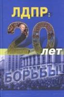 Книги Жириновского