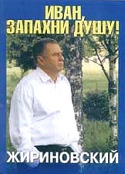 Книги Жириновского Жирики Книги Жириновского