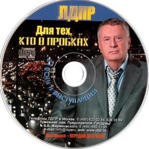 Дискография Жириновского