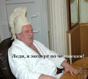 Жириновский говорит
