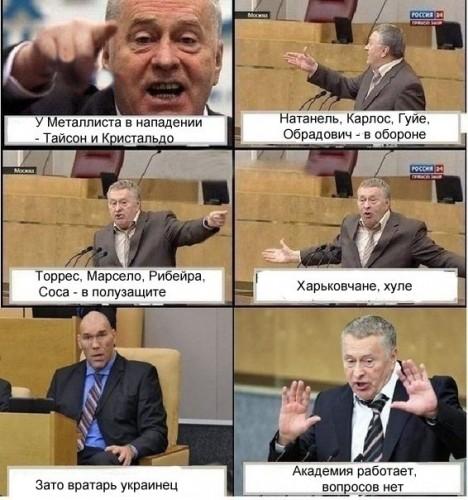 Жириновский о футболе