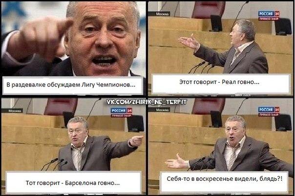 Жириновский снова о футболе