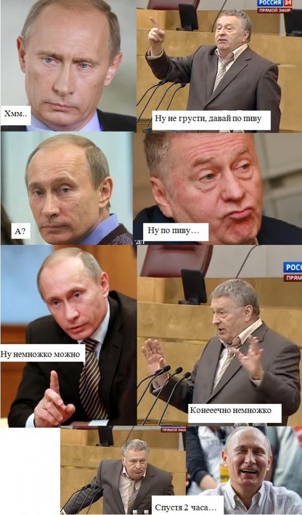 Жириновский с Путиным пьют пиво