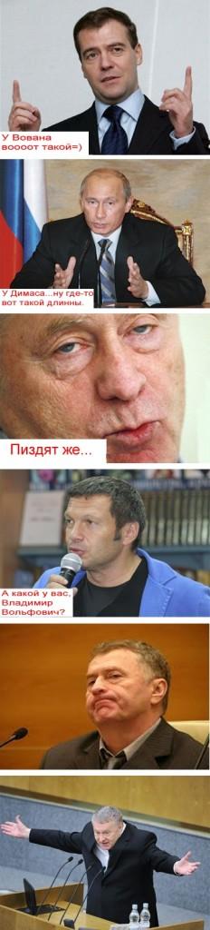 Какой у Жириновского