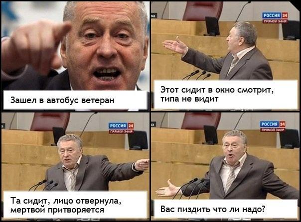 Рокер Жириновский