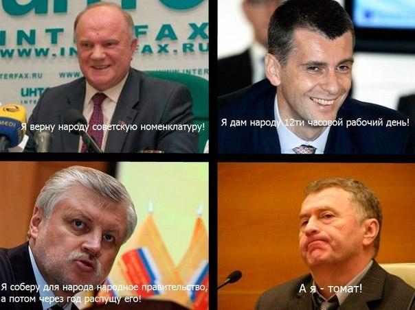 Болтун Жириновский