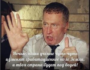 Обещания Жириновского