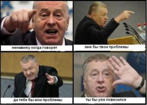 Мемы с Жириновским